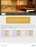 Адаптивный сайт адвоката